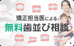 日本矯正歯科学会認定医による「無料歯並び相談」