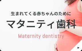 生まれてくる赤ちゃんのために「マタニティ歯科」