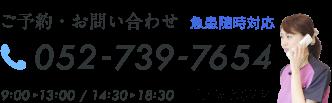 ご予約・お問い合わせ(急患随時対応)お電話はこちら:052-739-7654